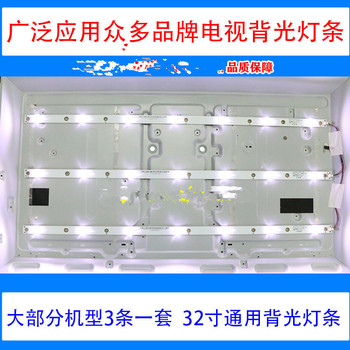 Copper base plate 7 lamp 32-inch LED lyuk universal 32L20 LCD TV back projection light bar lens lamp bead.