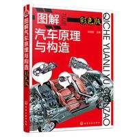 Car S Principle And Structure Automotive Circuit Repair Books Principle Tutorial Book