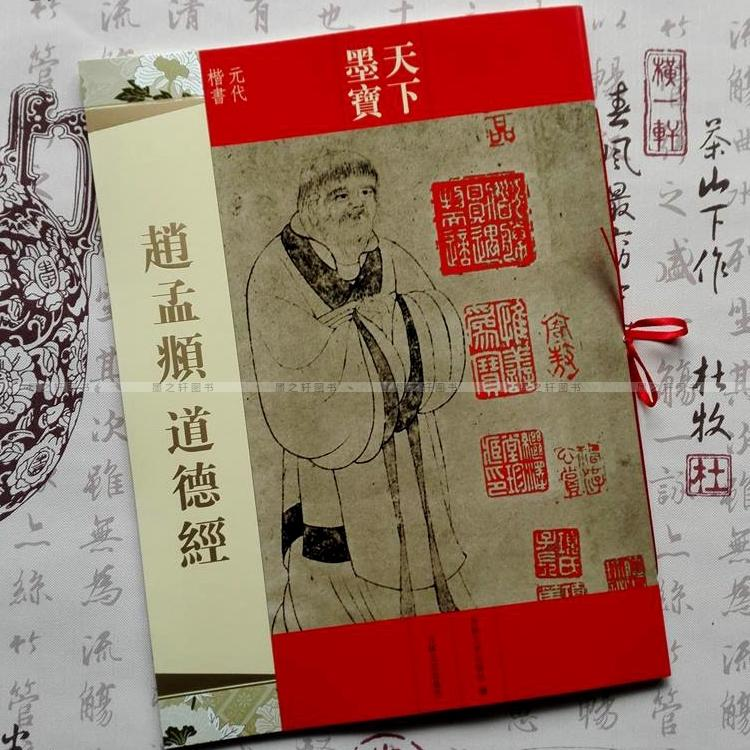 Chinese calligraphy book Zhao Mengtiao's moral classics Brush calligraphy copybook chinese brush calligraphy book the control of this classic hd magnified rubbings copybook