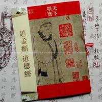 Chinese Calligraphy Book Zhao Mengtiao S Moral Classics Brush Calligraphy Copybook