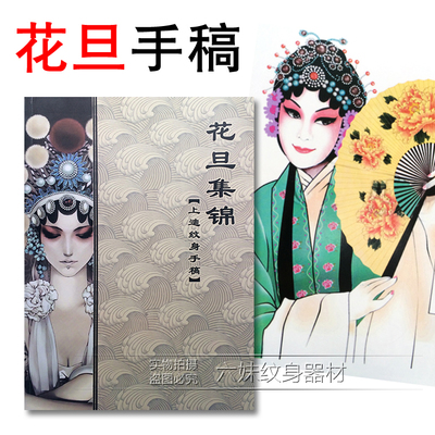 ФОТО Tattoo Book Popular Designs Sketch Flash Book China Ancient Ladies Manuscript Reference Tattoo Supplies