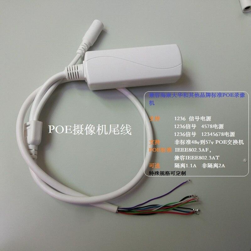 Полюсная камера Хвостовая линия 48 в стандартный 52 в Совместимость с Haikang Dahua стандартный POE видеомагнитофон дополнительная изоляция