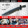 3D Paper Model The Seals Handmde DIY Weapon Toy For Cosplay