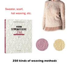 The latest hot knitting tutorial pattern books 250 kinds of weave Japanese writer classic hat sweater scarf design Chinese versi цена в Москве и Питере