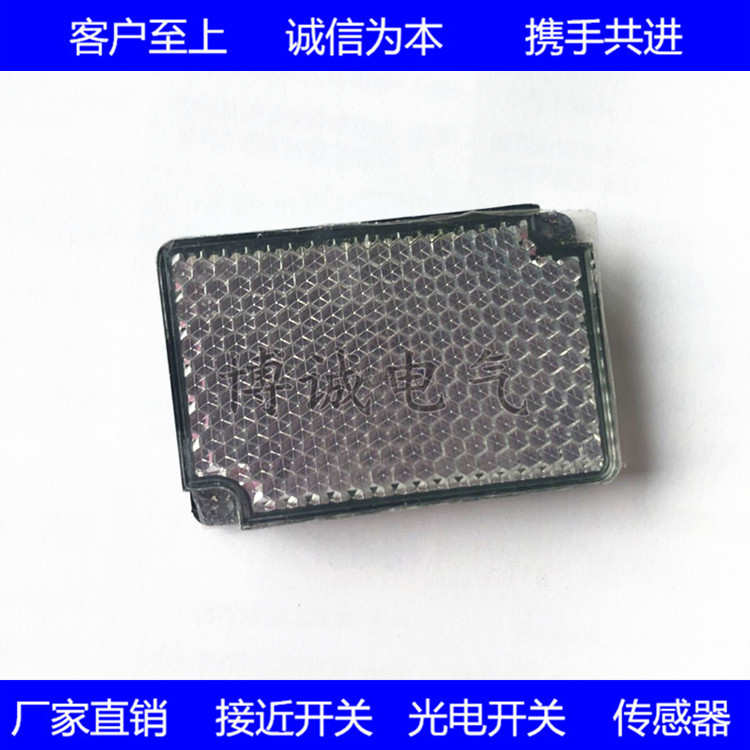 Inverted Plate Mirror Reflector/reflector E39-R1 Supporting Photoelectric Sensor 25H88