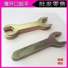 12-14 spanner wrench casters with machine dedicated headed wrench thin wrench