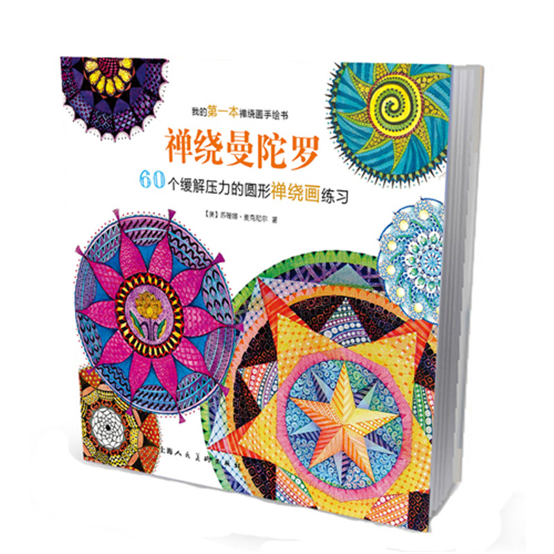 51 Pages Mandalas Coloring Books For Adults Relieve Stress Graffiti Painting Drawing Secret Garden Art Coloring Books