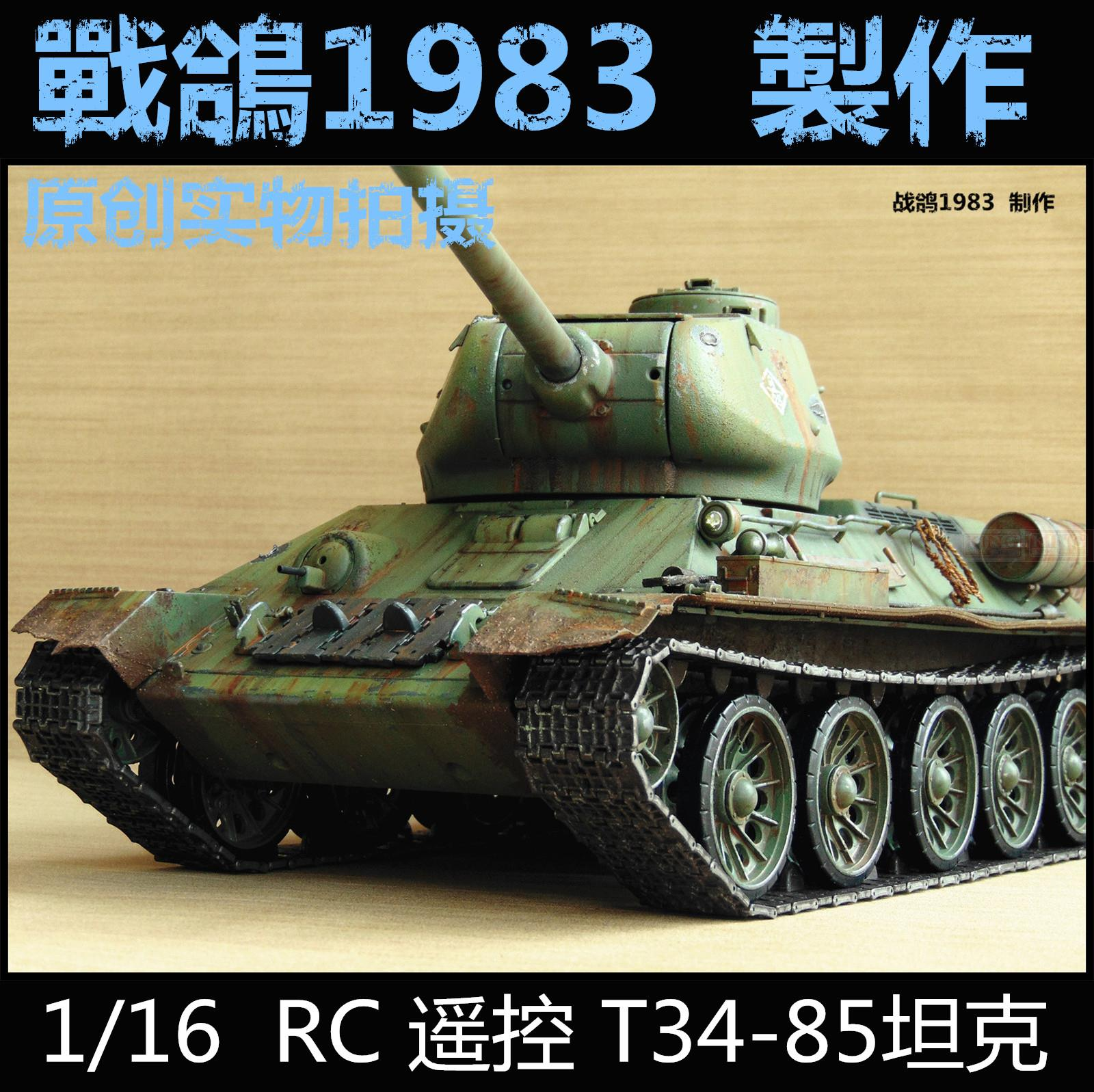 KNL HOBBY Heng Long, 1 / 16T34RC tank model remote control car shell foundry heavy coating of paint to do the old knl hobby voyager model pe35418 m1a1 tusk1 ubilan