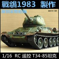KNL HOBBY Heng Long, 1 / 16T34RC tank model remote control car shell foundry heavy coating of paint to do the old