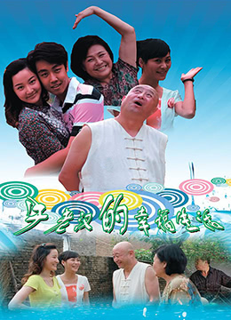 《牛老汉的幸福生活》2013年中国大陆电影在线观看