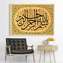 Large Vintage Islamic Calligraphy Bismillah Canvas Paintings Islamic Wall Art Decorative Posters Prints Living Room Home Decor(China)