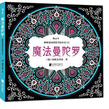 2016 New Arrivel Relieve Stress For Children Adult Painting Drawing Book 68 Pages Magic Mandala Coloring Book Free Shipping