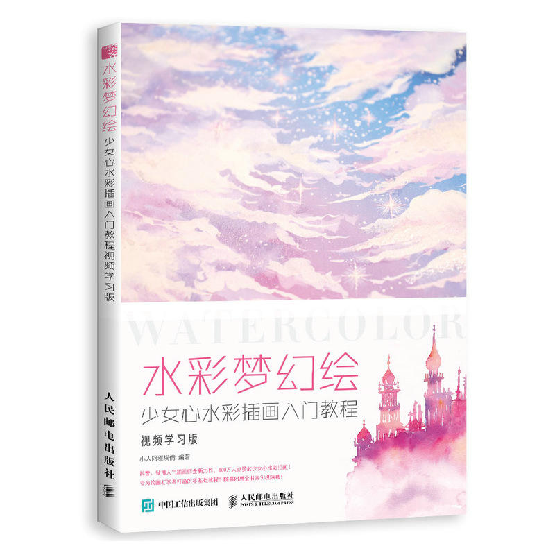 Watercolor Dream Painting Book Girl Heart Watercolor Illustration Watercolor Entry Tutorial Books