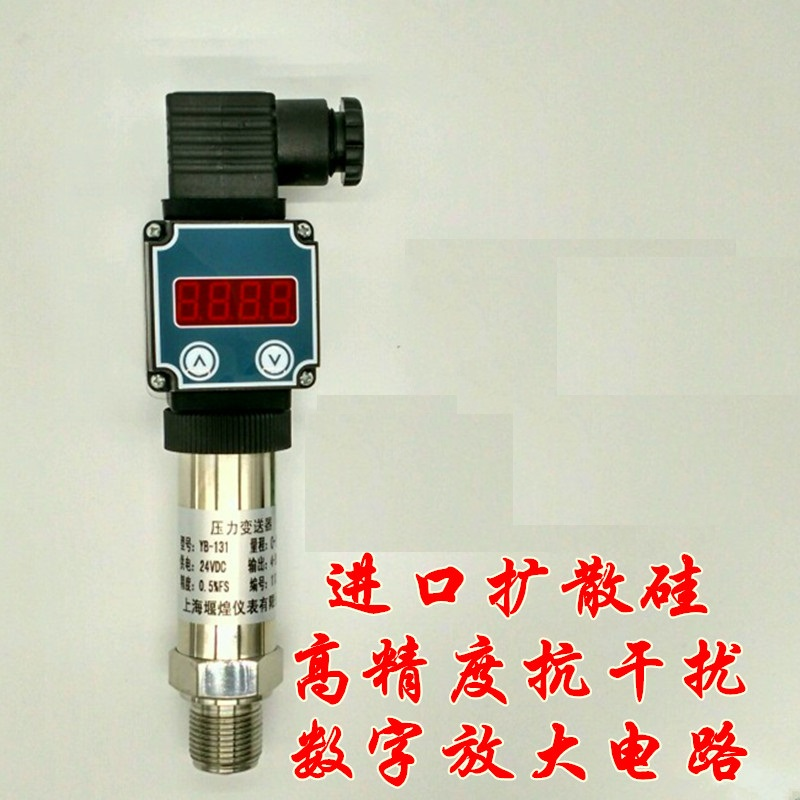 -0.1-0-100M 0.5%FS  LED digital display transmitter diffusion silicon pressure sensor Water Supply 4-20mA DC24V compact-0.1-0-100M 0.5%FS  LED digital display transmitter diffusion silicon pressure sensor Water Supply 4-20mA DC24V compact