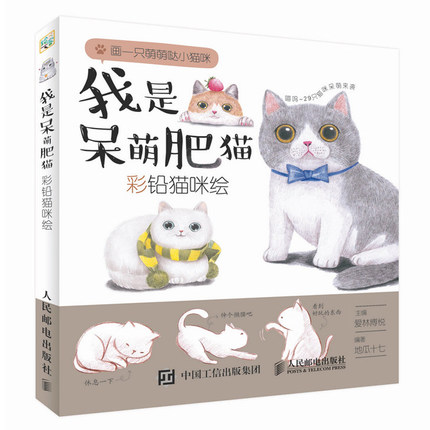 I Am A Fat Cat : Color Pencil Cat Animal Painting Drawing Art Book Cat Pet Technical Textbook