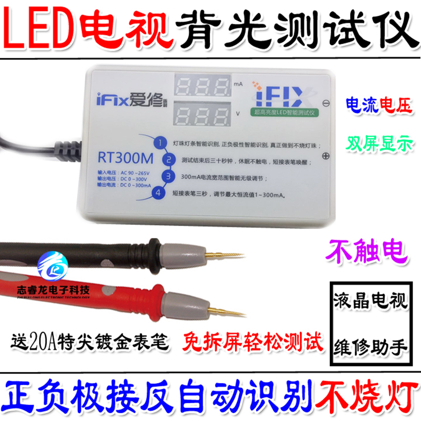 Without Removing the LCD TV Screen LED Backlight Lamp Lamp Test Tool RT300M LED Backlight Tester new high quality 0 200v digital led lcd tv backlight tester meter tool lamp beads repair tool