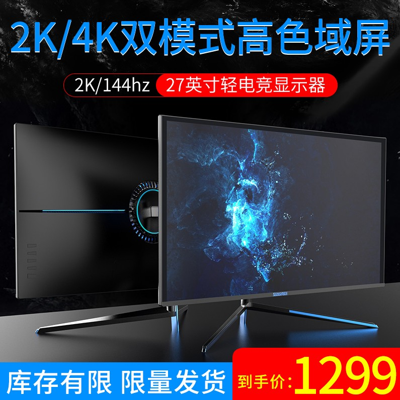 US $316 0 |Songren 4K LCD IPS HD 2K/144Hz Display Competition Game PS4  Screen 27 inch (2K 144HZ/4K 60HZ)-in Water Filter Parts from Home  Appliances on