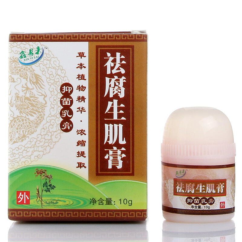 Removal Rot Myogenic Cream Herbal Bedsores Paste Treat Pressure Ulcer Wound Healing Cream Body Foot Care