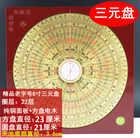 Bússola feng shui placa de alta precisão nome antigo luo guoyuan 8 polegada painel de cobre puro autêntico produto fofoca disco abrangente - 5