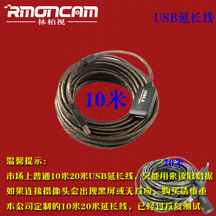 ФОТО High quality digital product extension line 10 m 20 m USB2.0 line amplification signal extended line camera line