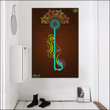 Arabic Islamic Calligraphy Canvas Painting Muslim Bismillah Quran Posters and Prints Wall Art Picture for Living Room Home Decor(China)