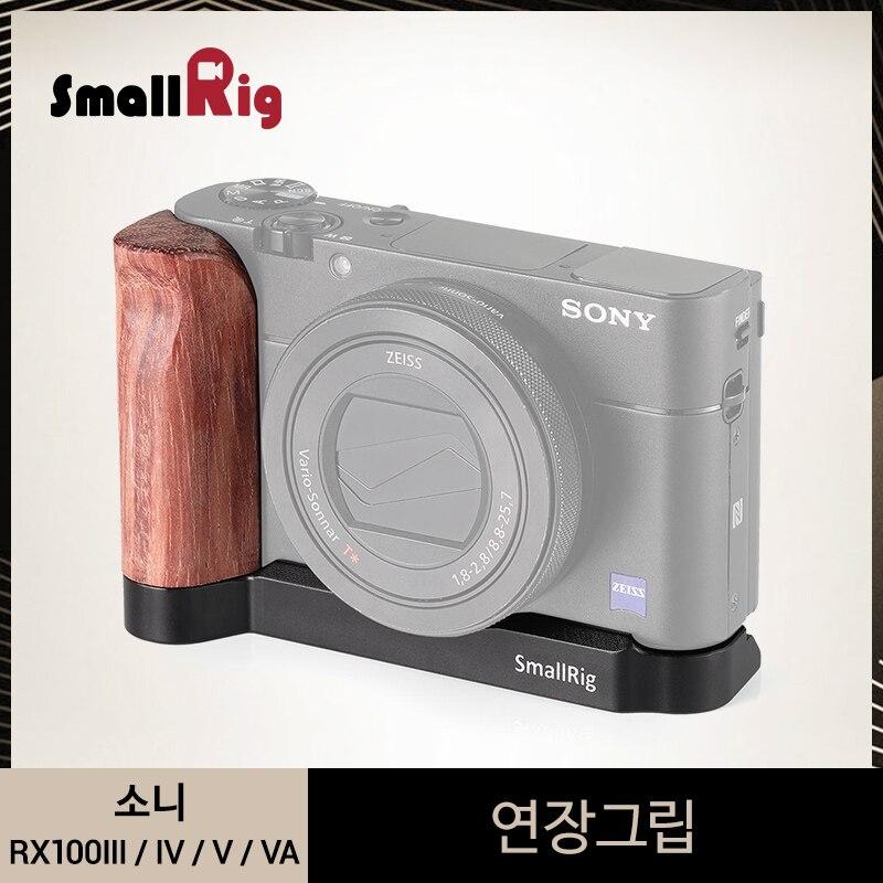 SmallRig RX100 M3/M4/M5/M5A plaque en forme de L avec poignée en bois pour Sony RX100 III IV V VA plaque de base à dégagement rapide avec poignée-2248