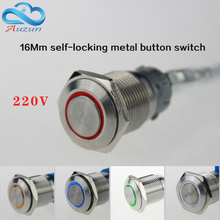 16 mm self-locking metal button with light switch  voltage 220 v current3 A250VDC waterproof rust red, yellow blue  white