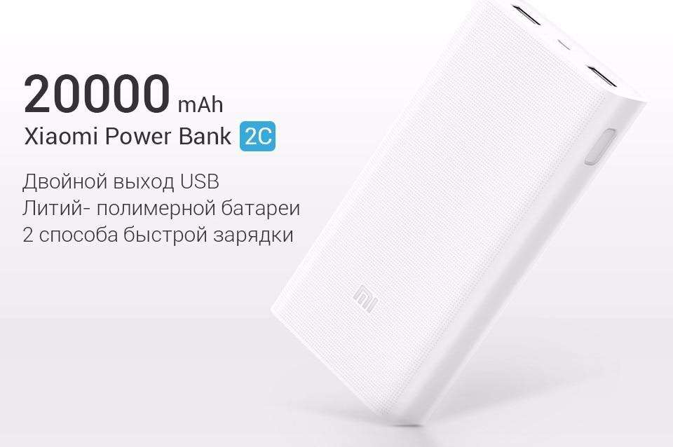 20000 мАч Mi Power Bank 2C Поддержка двусторонней Быстрая Зарядка QC3.0 для Мобильных Телефонов с двойным USB выходом