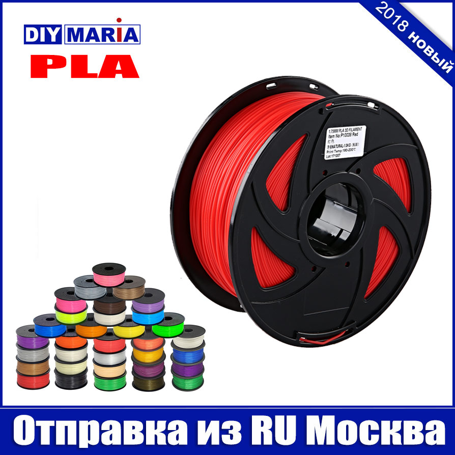 PLA FOR 3D-PRINTER 3D PEN 1.75mm 3D Printing Materials Filament for 3D printer PLA 175 1KG ship from Ru Moscow цена