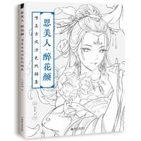 Новая китайская книга-раскраска линия Эскиз Рисование учебник Китайская древняя красота Рисование книга для взрослых антистресс раскраск...