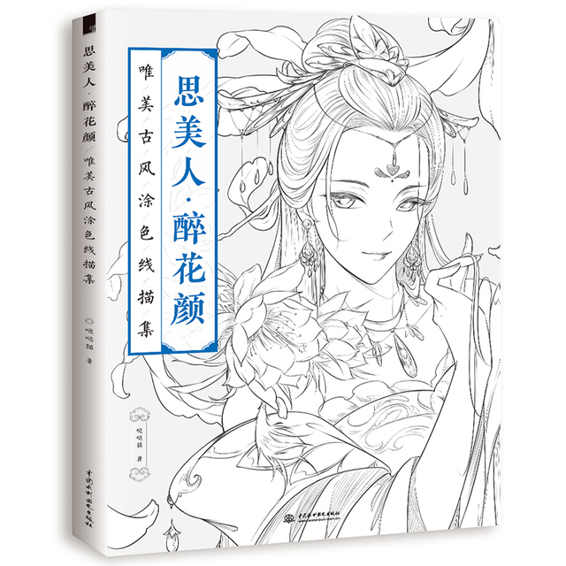 New Chinese coloring book line sketch drawing textbook Chinese ...