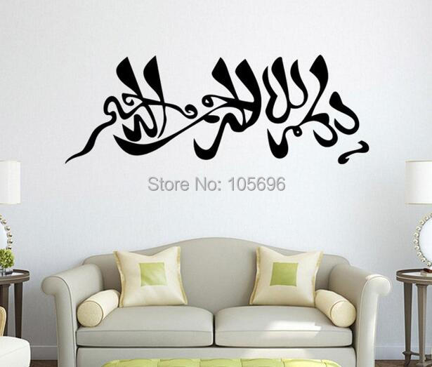 Customized 75200cm allah arabic calligraphy wall sticker art home decor islam decal muslim se99