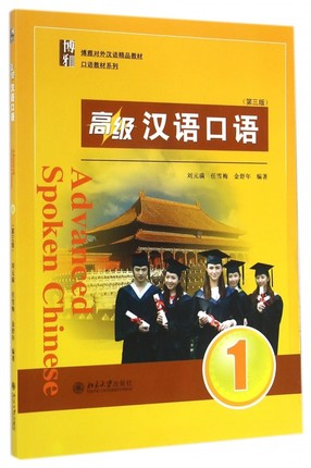 Advanced Spoken Chinese #1 2014 3rd Edition Learn Mandarin Chinese Book For Learning Spoken Chinese Learner