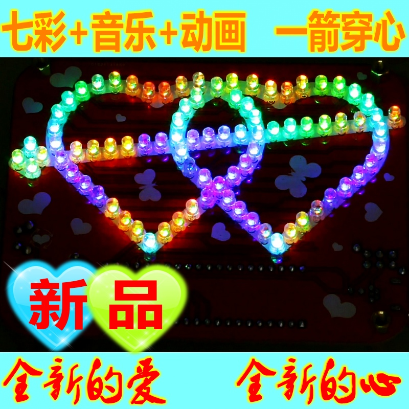 7color type The new heart light water suite 51 SCM DIY colorful lights love music version of earth can be upgraded