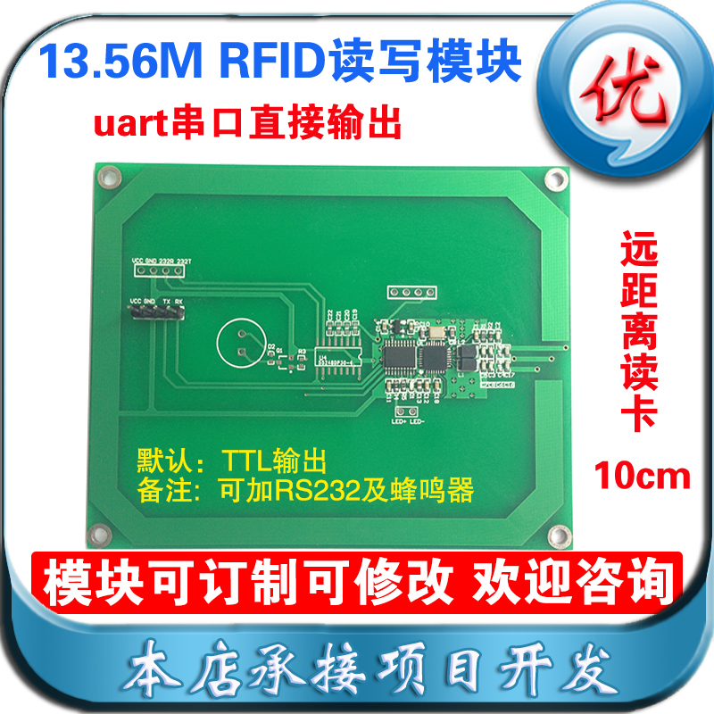 RFID read 13.56MHz IC card reader RF module development board 10cm module remote serial port card универсальный инструментальный микрофон audix f6