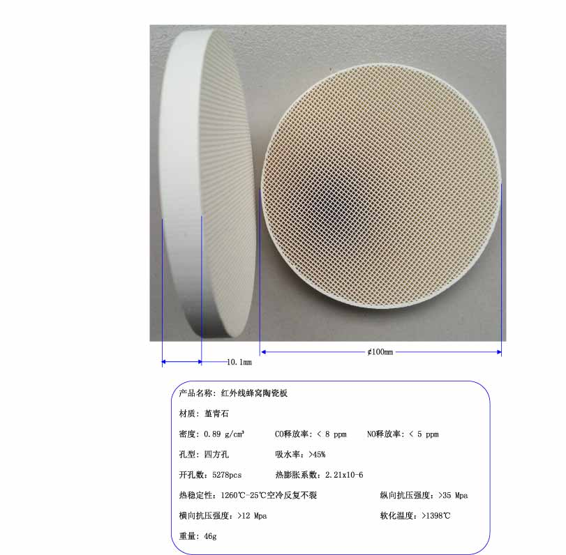 100mm round infrared honeycomb ceramic plate, regenerative ceramic plate, refractory porous ceramic plate, energy-saving plate eax43177601 lg32f1bz plate ebr50524101