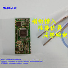 A 09 Full duplex Hands free Call Echo Cancellation Module   DSP Chip ATH8809