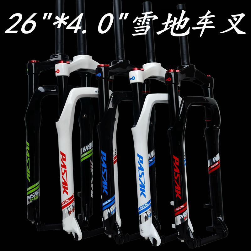 26inch Snow MTB Moutain Bike Fork Fat bicycle Fork Air Gas Oil Locking Suspension Forks Aluminium