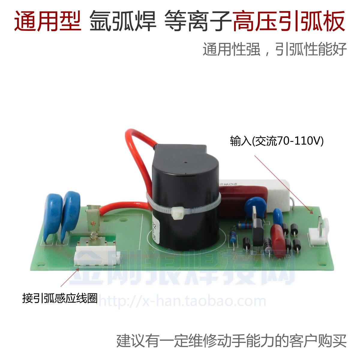 все цены на SCR Arc Welding High Pressure Plate Plasma Cutting Argon Arc Welding Machine Arc Plate Circuit Board High Frequency Plate онлайн