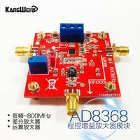 AD8368制御可能な利得アンプオペアンプ差動アンプ競争モジュー
