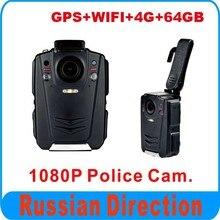1080 P policja ciała noszenia aparatu z funkcją GPS + WIFI + 4G + 64 GB pamięci, bezpłatny wysyłka do Rosji