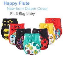 5 шт./лот подгузник Happy Flute для новорожденных NB тканевый подгузник маленькие подгузники многоразовые дышащие водонепроницаемые детские подгузники 3-5 кг