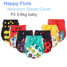 5Pcs/LOT Happy Flute Newborn Diaper Cover NB Cloth Diaper Tiny Diapers Reusable Breathable Waterproof PUL Fit 3 5KG Baby