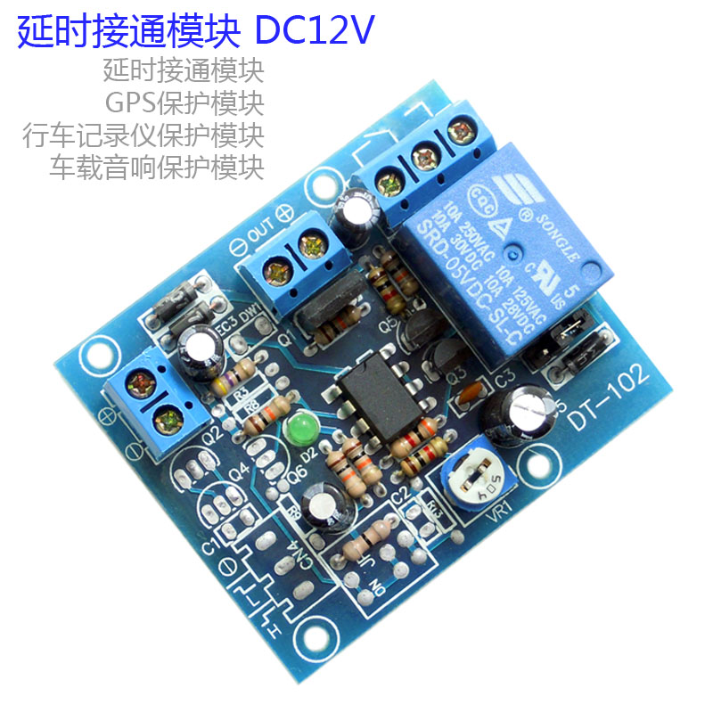 [delay on 12V] GPS delay switch on the protection module driving recorder sound protection module dc 12v led display digital delay timer control switch module plc automation new