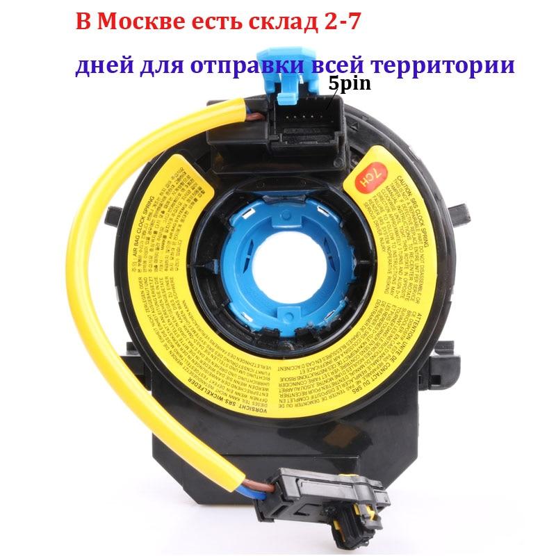 93490-1J100 934901J100 93490 1J100 Slip Ring For Hyundai I20 2011-2013