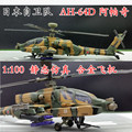 Japan Self - Defense Forces AH - 64D Longbow Apache Helicopter Model Alloy Aircraft Model