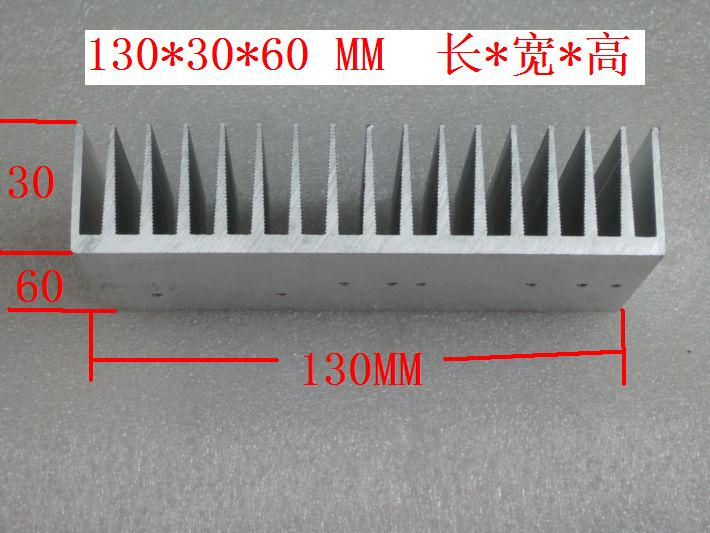 Amplifier board radiator 130*35*60MM