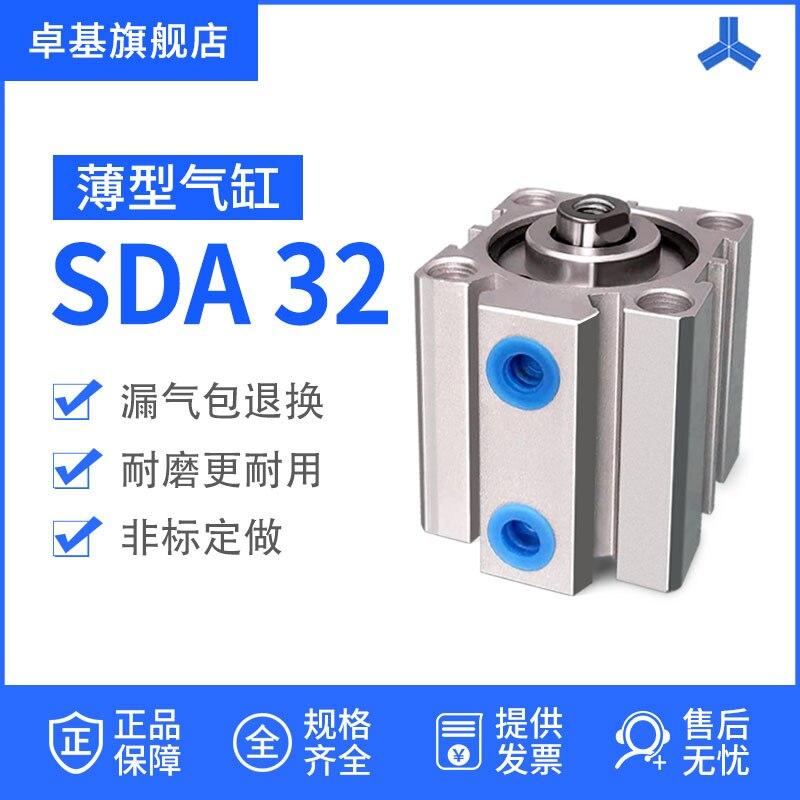SDA Cylinder Small Pneumatic AirTAC Type SDA 32 * 5/10/15/20/25/30/35/40/45/50/60/70/80/90/100 StrokeSDA Cylinder Small Pneumatic AirTAC Type SDA 32 * 5/10/15/20/25/30/35/40/45/50/60/70/80/90/100 Stroke