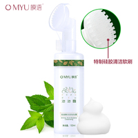 Omyu aminosäure hyaluronsäure gesichtsreiniger + waschbürste kopf Anti Akne Schaum Whitening Tief Sauberes Öl Control Face pflege