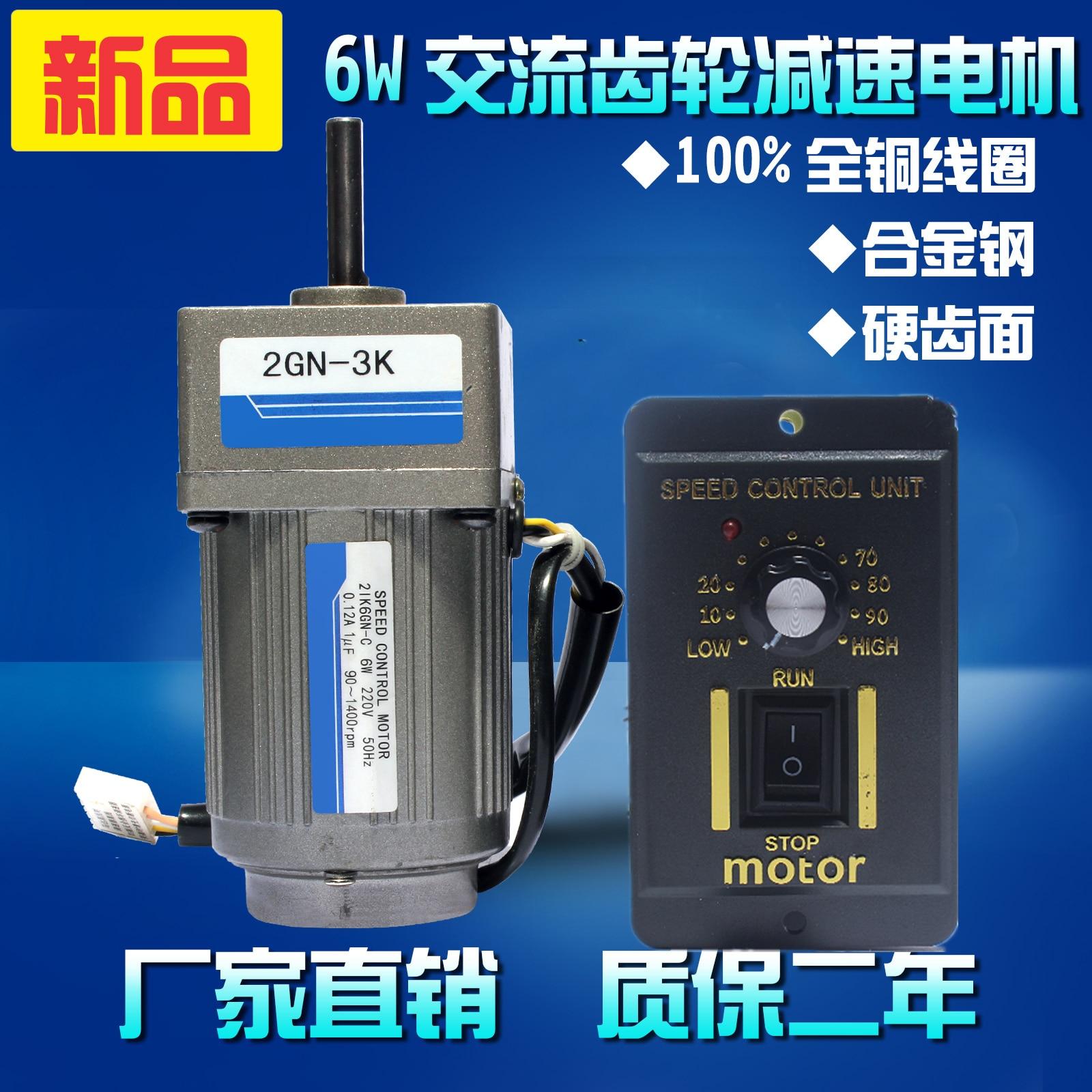 6W 220V AC gear motor 2IK6GN-C speed control speed reversing motor reversible control motor